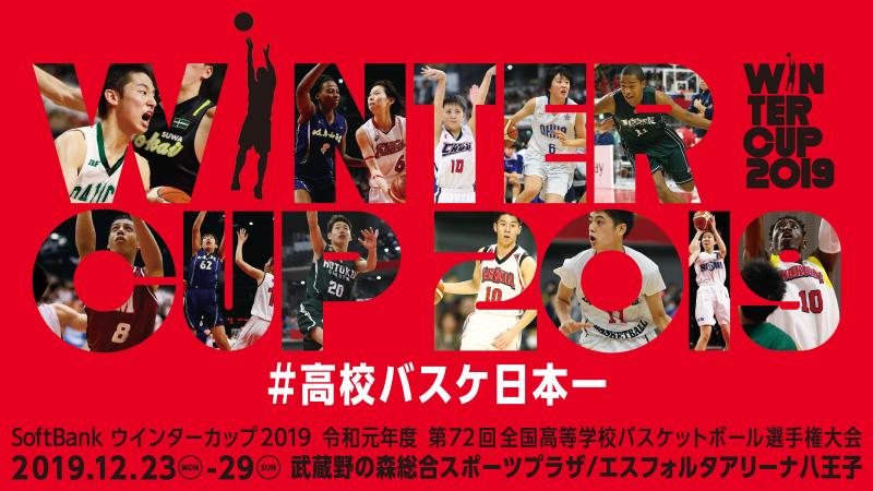SoftBank ウインターカップ2019 令和元年度 第72回全国高等学校バスケットボール選手権大会
