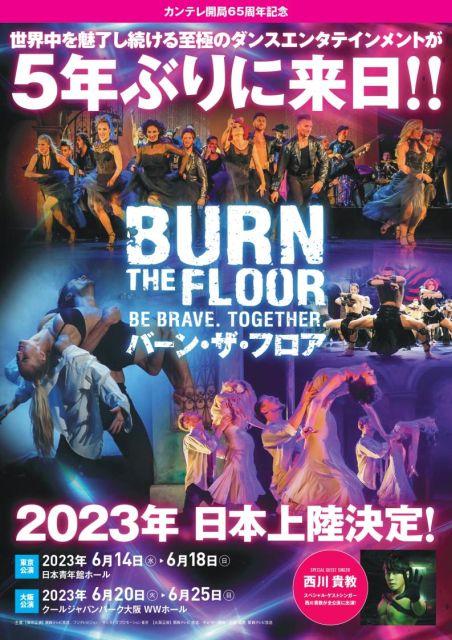 BURN THE FLOOR(バーン・ザ・フロア)