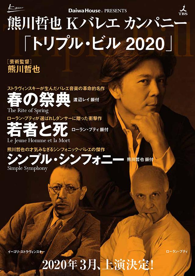 熊川哲也Kバレエ カンパニー『トリプル・ビル2020』