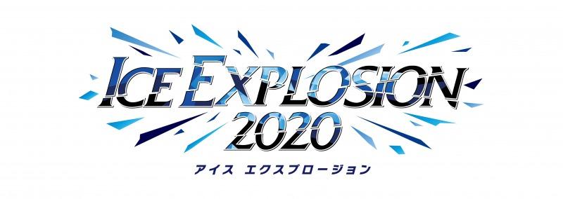 アイスエクスプロージョン2020