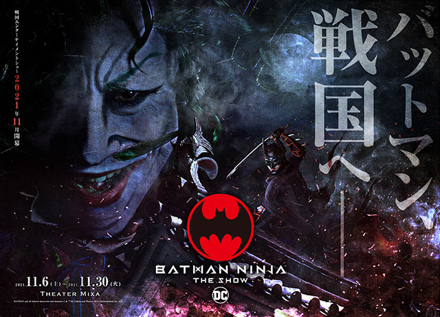 BATMAN NINJAーTHE SHOW