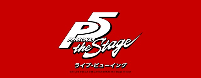 「PERSONA5 the Stage」ライブ・ビューイング