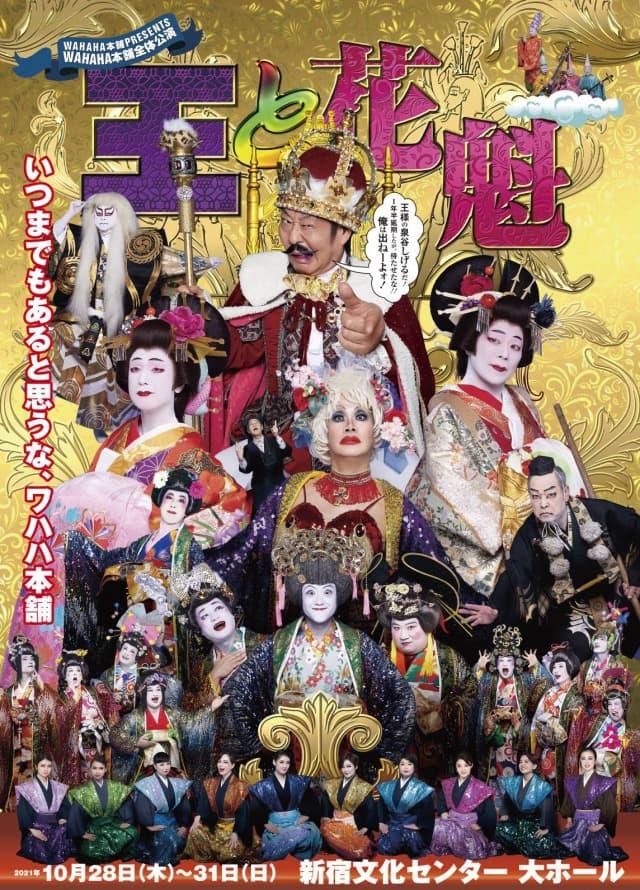 WAHAHA本舗全体公演「王と花魁」