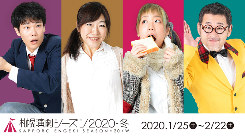 札幌演劇シーズン 2020-冬