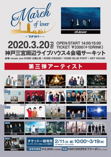 ofulover pre. March of lover 2020 -マチラバー-