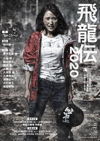 菅井友香(欅坂46) 出演!つかこうへい演劇祭―没後10年に祈る―「飛龍伝 2020」