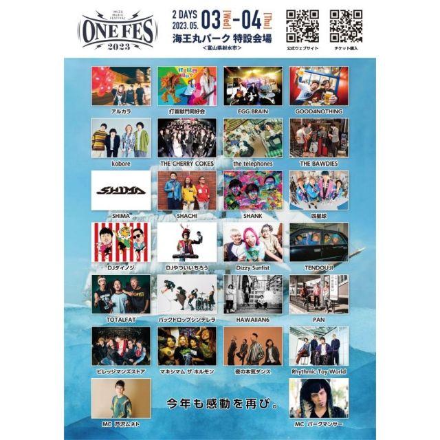 ONE FES 2020 ‐IMIZU MUSIC FESTIVAL‐