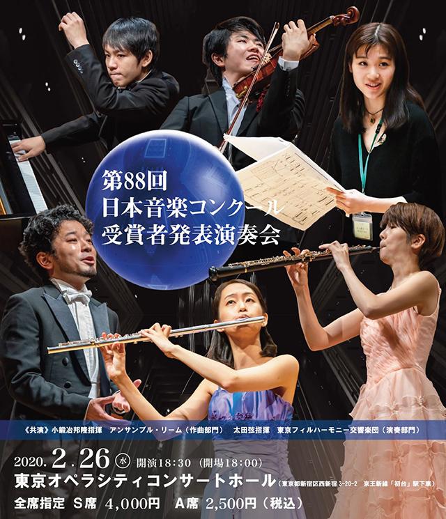 第88回日本音楽コンクール受賞者発表演奏会