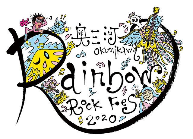 奥三河 Rainbow Rock Fes