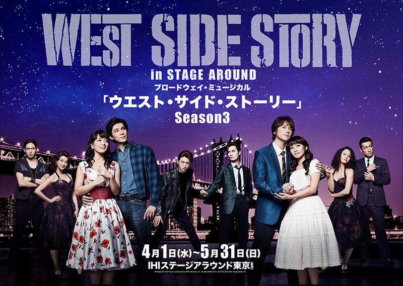 <日本キャスト版>ブロードウェイ・ミュージカル「ウエスト・サイド・ストーリー」Season3