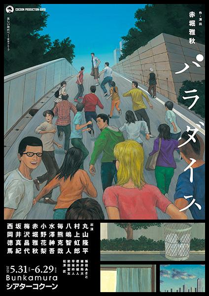 丸山隆平 出演!シアターコクーン・オンレパートリー2020「パラダイス」