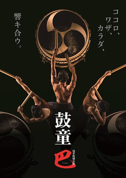 鼓童浅草特別公演「巴―Tomoe―」