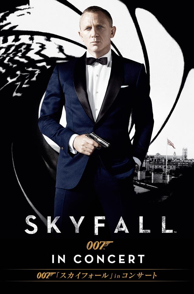 007「スカイフォール」in コンサート