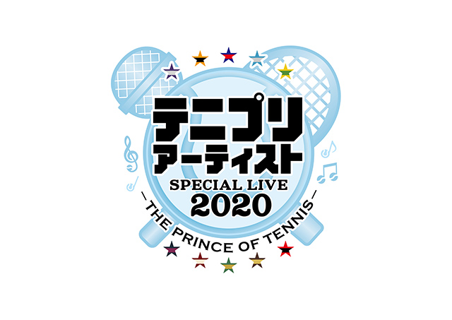 テニプリアーティスト スペシャルライブ2020 −THE PRINCE OF TENNIS−