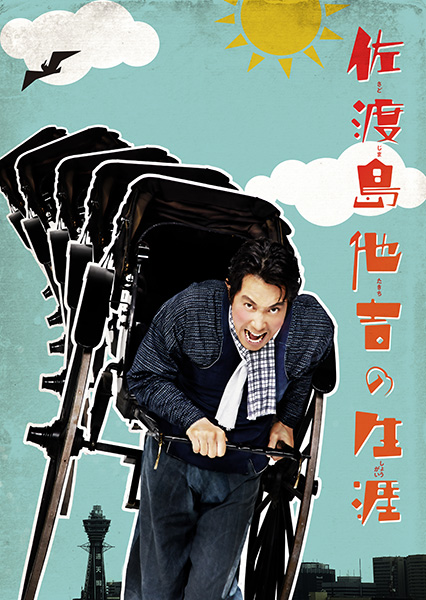 佐渡島他吉の生涯