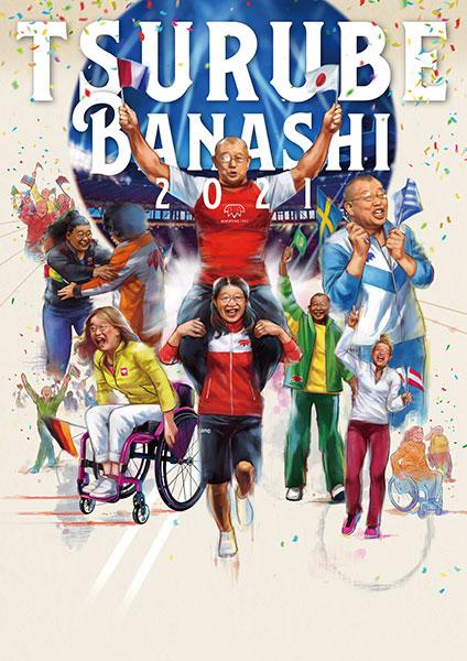 太田胃散 PRESENTS TSURUBE BANASHI 2020