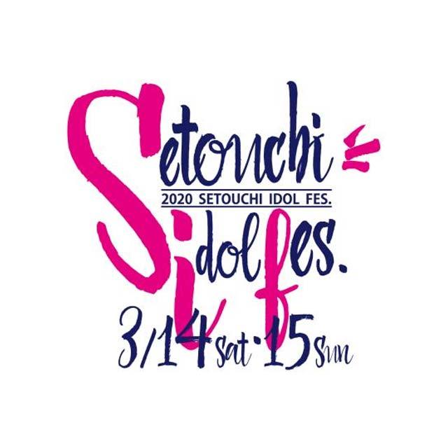 SETOUCHI IDOL FESTIVAL−SIF−(瀬戸内アイドルフェスティバル)