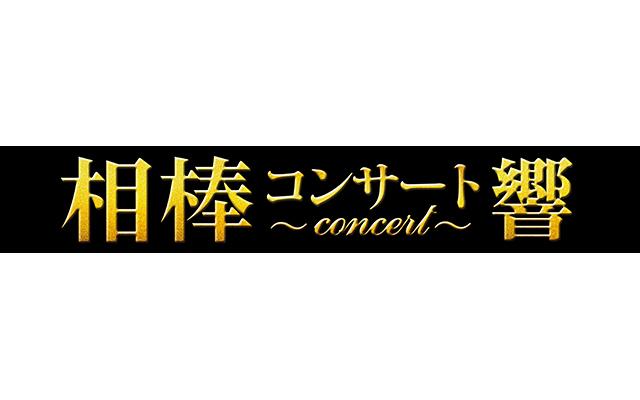 相棒コンサート−響−2020