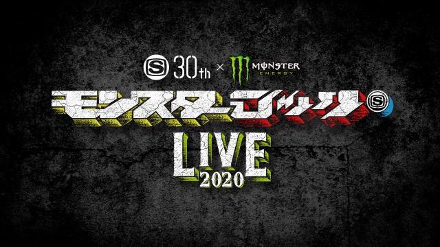 SPACE SHOWER TV 30TH ANNIVERSARY × モンスターエナジー モンスターロック LIVE 2020