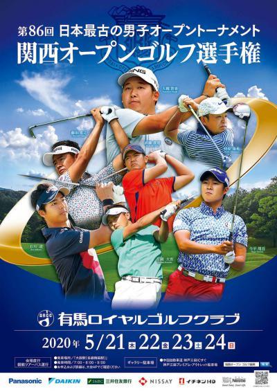 関西オープンゴルフ選手権