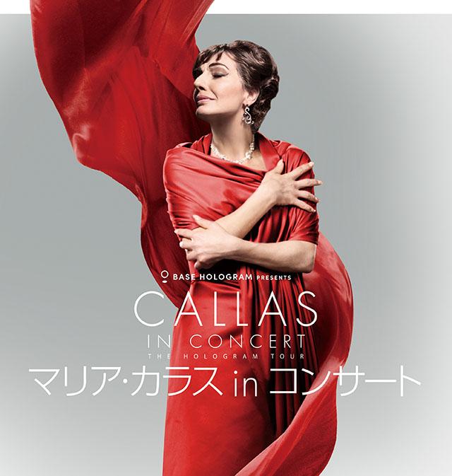 マリア・カラス in コンサート