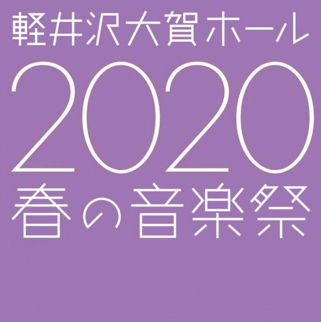軽井沢大賀ホール 開館15周年記念 2020春の音楽祭