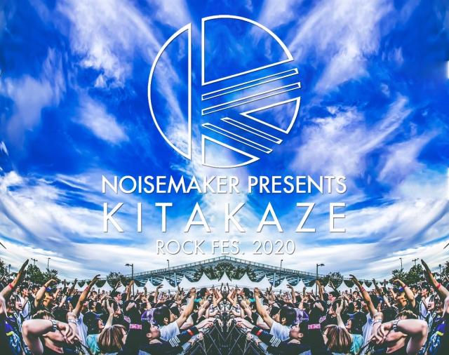 NOISEMAKER presents KITAKAZE ROCK FES.2020