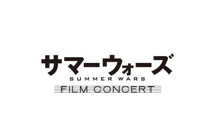 サマーウォーズ フィルムコンサート