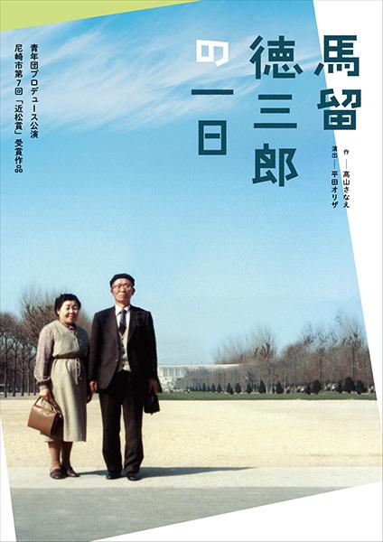 青年団プロデュース公演『馬留徳三郎の一日』