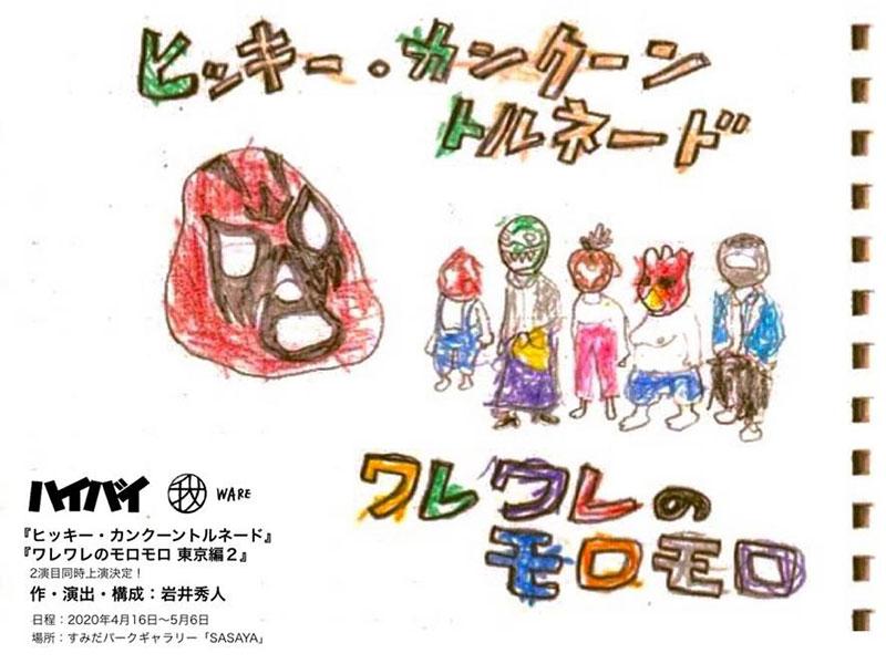 ハイバイ『ヒッキー・カンクーントルネード/ワレワレのモロモロ 東京編2』