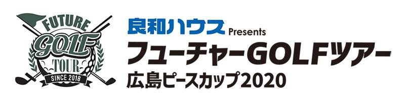 フューチャーGOLFツアー 広島ピースカップ2020
