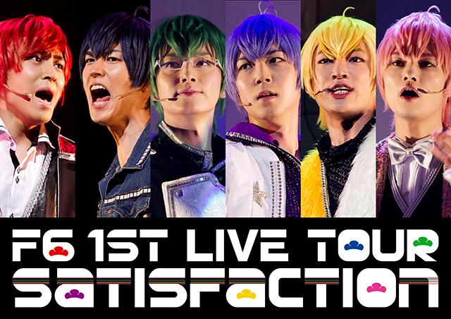 F6 1st LIVE TOUR 「Satisfaction」絶叫!!!!!!上映会