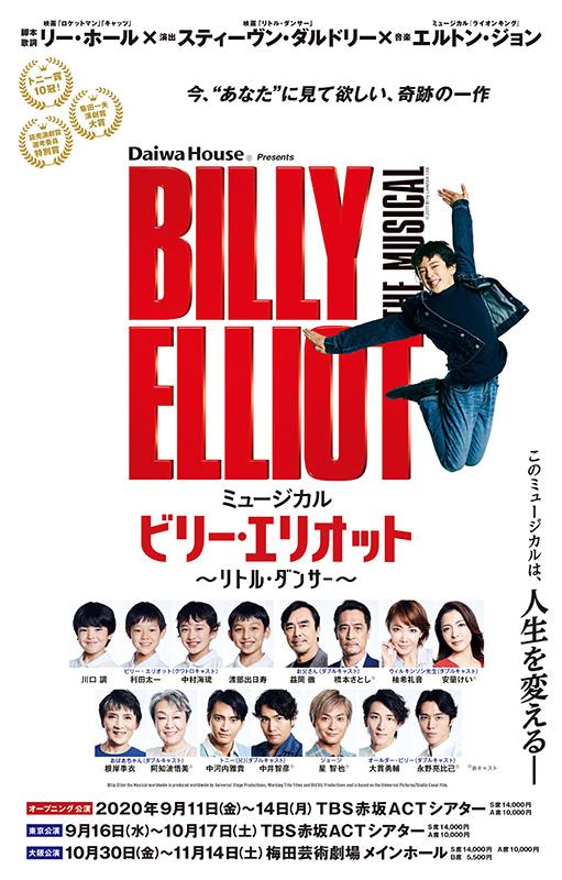 Daiwa House presents ミュージカル『ビリー・エリオット~リトル・ダンサー~』