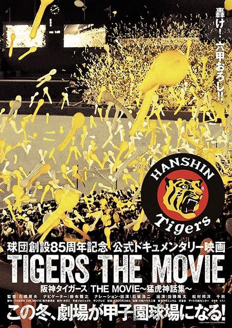 『阪神タイガース THE MOVIE〜猛虎神話集〜』先行上映会