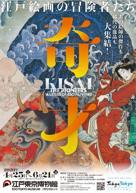 特別展「奇才 -江戸絵画の冒険者たち-」