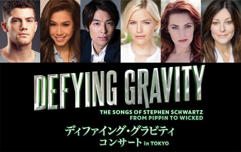 ディファイング・グラビティ・コンサート in TOKYO~「ピピン」から「ウィキッド」まで スティーブン・シュワルツの世界~