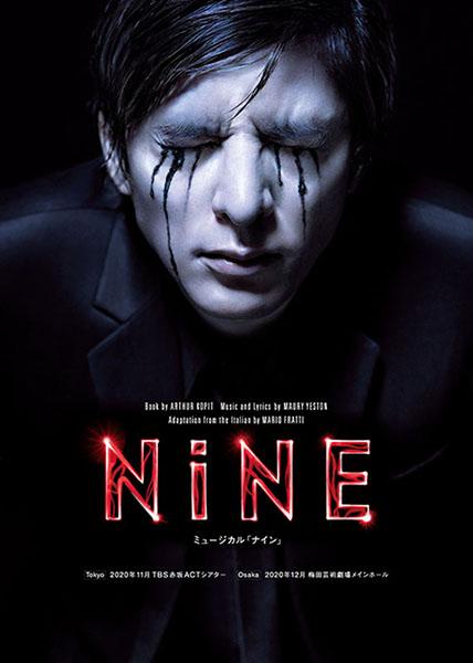 ミュージカル『NINE』