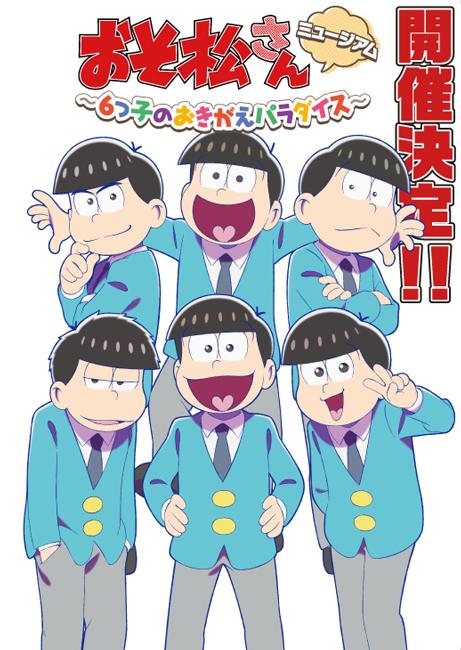 おそ松さんミュージアム 6つ子のおきがえパラダイス