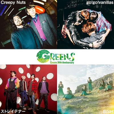 "GREENS 30th Anniversary LIVE ""Blossom"""