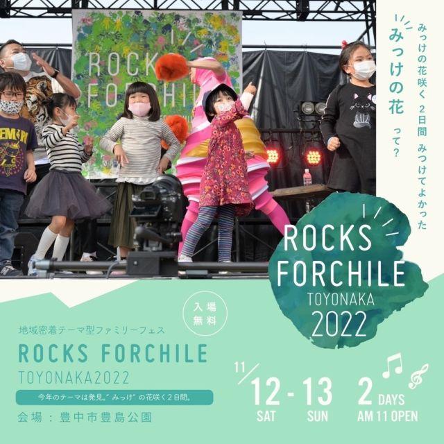 Rocks ForChile (ロックス・フォーチル)2020 in TOYONAKA