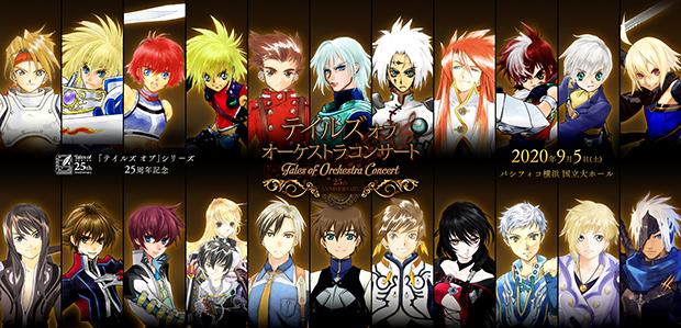 テイルズ オブ オーケストラコンサート<br>〜25th Anniversary〜