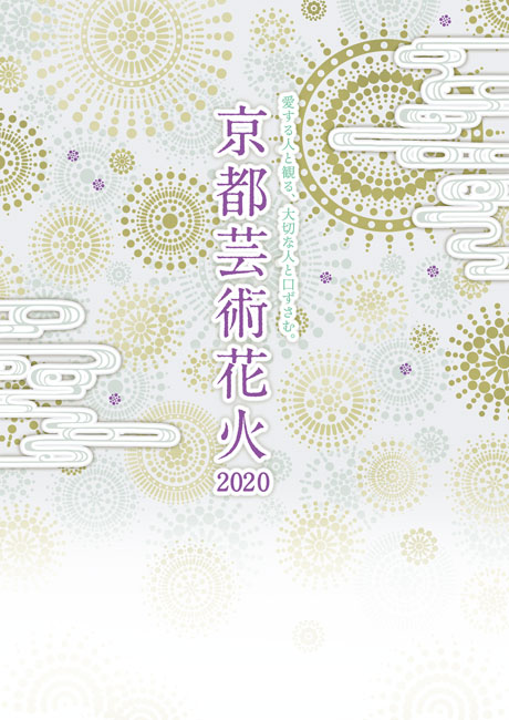 京都芸術花火2020