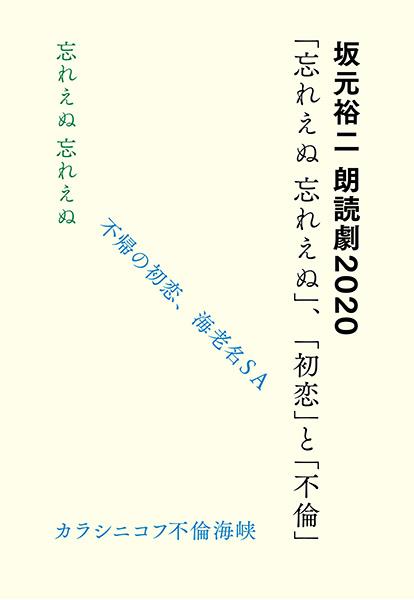 坂元裕二 朗読劇2020 『忘れえぬ 忘れえぬ』、『初恋』と『不倫』