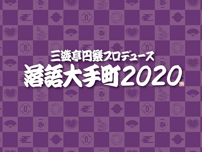 三遊亭円楽プロデュース「落語大手町2020」