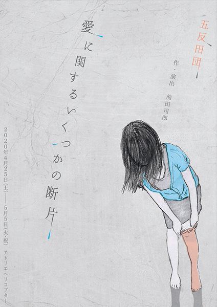 五反田団「愛に関するいくつかの断片」