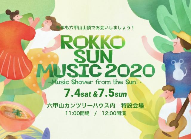 ROKKO SUN MUSIC 2020~Music shower from the SUN!~