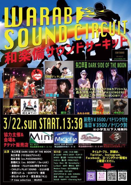 WARABI SOUND CIRCUIT 〜和楽備サウンドサーキット〜