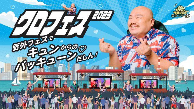クロフェス 2020 〜春のアイドル祭だしん!〜