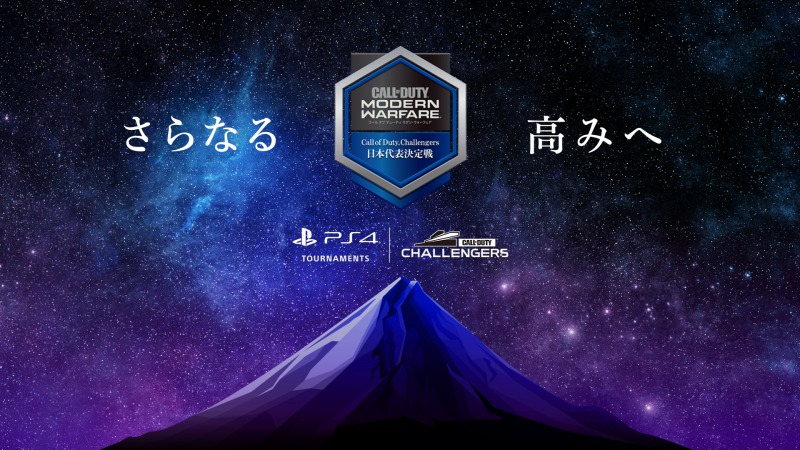 Call of Duty Challengers日本代表決定戦 Spring