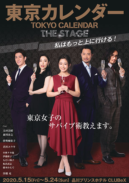 太田奈緒・前川康之 出演!東京カレンダー THE STAGE 私はもっと上に行ける!